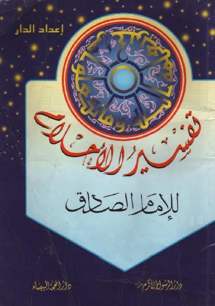 تفسير الاحلام حسب الحروف للامام الصادق حسب المذهب الشيعي