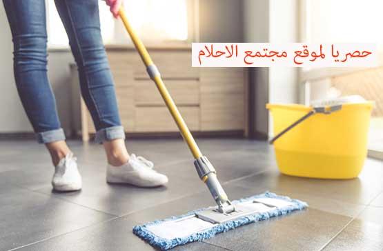 تفسير غسل البيت في الحلم معنى شطف المنزل في المنام